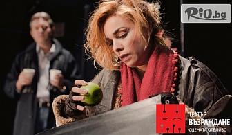"""Гледайте постановката """"Отблизо"""" на 22 Септември от 19:00 часа на сцената на Театър Възраждане"""