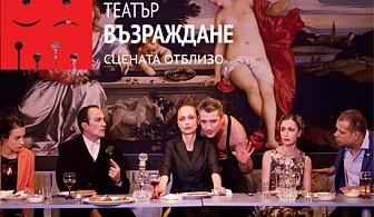 """Гледайте постановката """"Защото на мама така ѝ харесва""""  на 18.09, Вторник, от 19:00 часа в театър Възраждане"""