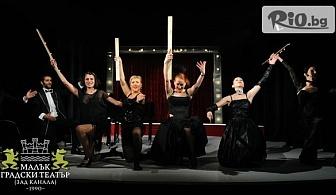 """Гледайте постановката """"Ритъм енд блус 1"""" на 13 Март от 19:00 часа в Малък градски театър Зад канала"""