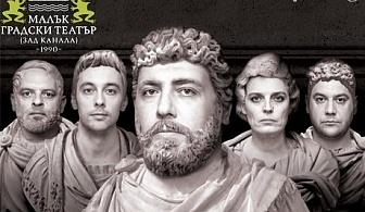 Гледайте постановката Ромул Велики на 25.11 от 19:00 часа в Малък градски театър Зад Канала