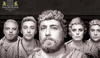 Гледайте постановката *Ромул Велики* на 22.01 от 19:00 часа в Малък градски театър Зад Канала