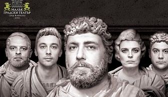Гледайте постановката *Ромул Велики* на 19.02 от 19:00 часа в Малък градски театър Зад Канала