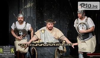 """Гледайте постановката """"Ромул Велики"""" на 28 Февруари 2018г. от 19:00 часа в Малък градски театър Зад канала"""