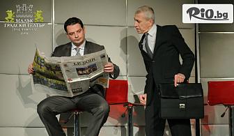 """Гледайте постановката """"Шведска защита"""" на 4 Март от 19:00 часа в Малък градски театър Зад канала"""