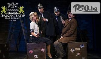"""Гледайте постановката """"39-те стъпала"""" в Малък градски театър """"Зад канала"""" на 28 Март от 19:00ч. за 10лв"""