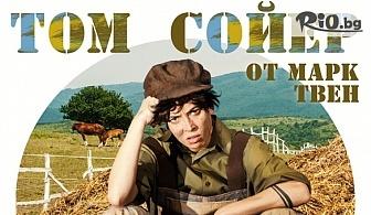 """Гледайте постановката """"Том Сойер"""" на 13 и 26 Май 2018г. от 11:00 часа в Малък градски театър Зад канала"""
