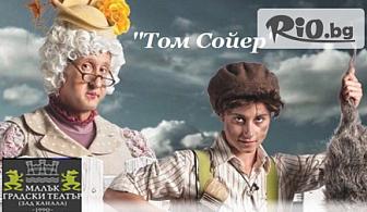 """Гледайте постановката """"Том Сойер"""" в Малък градски театър """"Зад канала"""" на 26 Март от 11:00ч. на цена 6 лв за деца и 8 лв за възрастни."""