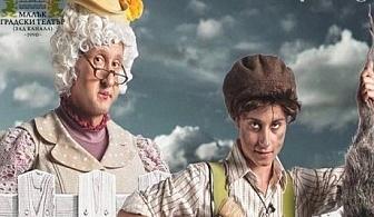 """Гледайте постановката """"Том Сойер"""" на 26-ти Март, Неделя от 11ч. в Малък градски театър Зад Канала"""