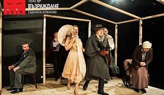 Гледайте постановката Вуйчо Ваньо на 23.11, петък, от 19:00 часа в театър Възраждане