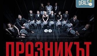 """Гледайте """"Празникът"""" с Бойко Кръстанов и други на 12.10. (събота) в Малък градски театър """"Зад канала"""""""
