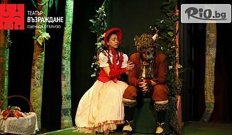 """Гледайте представлението """"Червената шапчица"""" на 22 Септември от 11:00 или 12:30 часа на сцената на Театър """"Възраждане"""""""