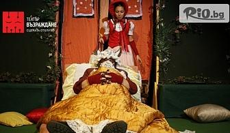 """Гледайте представлението """"Червената шапчица"""" на 6 Октомври от 11:00 или 12:30 часа на сцената на Театър """"Възраждане"""""""