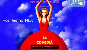 """Гледайте представлението """"La Comedia"""" на дата по избор от 10 до 19-ти август от 19:30 ч. в Нов Театър НДК!"""
