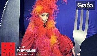 """Гледайте представлението за деца """"Джуджето Дългоноско"""" - на 21 Април"""