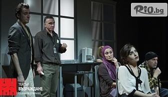 """Гледайте представлението """"12-те гневни"""" на 16 или 30 Ноември от 19:00 часа в Театър Възраждане"""