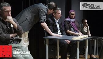 """Гледайте представлението """"12-те Гневни"""" на 5 или 26 Октомври от 19:00 часа в Театър Възраждане"""