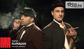 """Гледайте представлението """"Измамници"""" на 13 Ноември от 19:00 часа в Театър Възраждане"""
