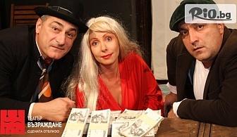 """Гледайте представлението """"Измамници"""" на 6 Октомври от 19:00 часа в Театър Възраждане"""