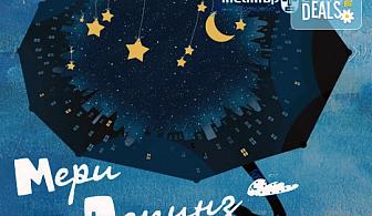 """Гледайте представлението """"Мери Попинз"""" на 14.10. от 11ч. в Театър ''София'', билет за двама!"""
