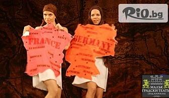 """Гледайте представлението """"Недоразбраната цивилизация"""" на 28 Юни от 19:00 часа, от Малък градски театър """"Зад канала"""""""