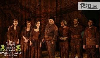 """Гледайте представлението на Теди Москов """"Недоразбраната цивилизация"""" на 23 Март от 19:00 часа в Малък градски театър Зад канала"""