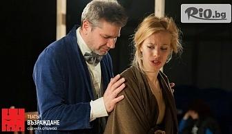 """Гледайте представлението """"Вуйчо Ваньо"""" на 23 Ноември от 19:00 часа на сцената на Театър Възраждане"""