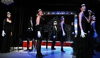 """Гледайте """"Ритъм & Блус 1"""" в Малък градски театър Зад Канала на 30.12 от 19:00 часа"""