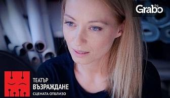 """Гледайте Рая Пеева в постановката """"Отблизо""""на 24 Септември"""