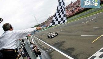 Гледайте състезанията от Формула 1 през август в Будапеща! 2 нощувки със закуски в хотел 2*/3*, транспорт и водач от Караджъ Турс