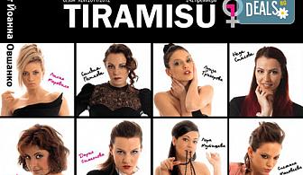"""Гледайте съзвездие от актриси в хитовия спектакъл """"Тирамису"""" на 03.12. от 19ч., голяма сцена, 1 билет!"""