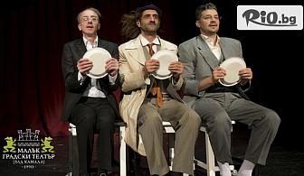"""Гледайте спектакъла на Теди Москов """"Аз обичам, ти обичаш, тя обича"""" на 17 Декември от 19:00 часа в Малък градски театър Зад канала"""
