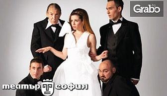 """Гледайте спектакъла """"Женитба""""от Гогол - на 8 Октомври"""