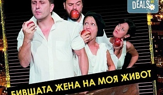 """Гледайте великолепния Асен Блатечки в комедията """"Бившата жена на моя живот"""", на 16.12., от 19 ч., Театър """"Сълза и Смях"""""""