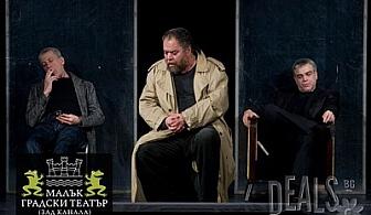 """Гледайте Владимир Пенев в """"АРТ"""" на Малък Градски Театър """"Зад канала""""-билет от 10лв!"""