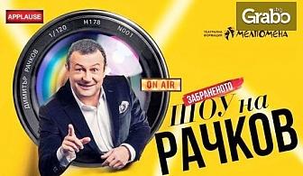 """Гледайте """"Забраненото шоу на Рачков""""на 10 Септември"""