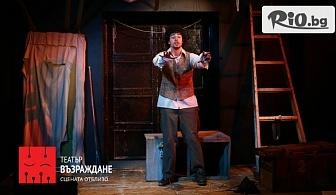 """Гледайте """"Записки на един луд"""" - гостуващ спектакъл на 11 Ноември от 19:00 часа в Театър Възраждане"""