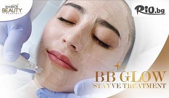 BB Glow тeрапия за изравняване на тена на лицето и дълбока хидратация с 55% отстъпка, от Студио за красота Diamond House