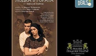 """1 година на сцена! """"Лодка в гората"""" от Н. Хайтов, режисьор Мариус Куркински, 5-ти април (сряда) в МГТ """"Зад канала""""!"""