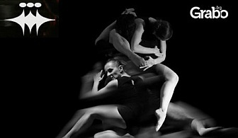 50 години Балет Арабеск! Наградените пиеси от конкурса за съвременна хореография - на 26 Ноември