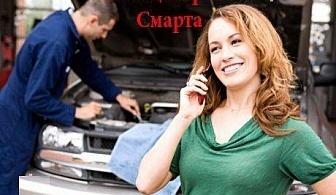 Годишен технически преглед на лек автомобил + ПОДАРЪК добавка за гориво от Автоцентове ЕКСКЛУЗИВ