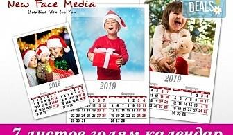 Голям стенен 7-листов календар с 6 снимки на клиента и луксозно отпечатан от New Face Media!