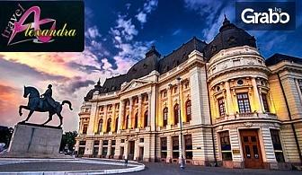 На гости в Румъния! Еднодневна екскурзия до Букурещ