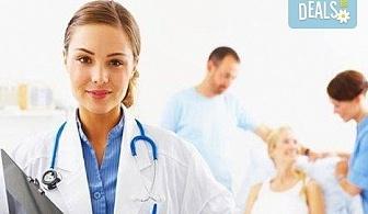С грижа за щитовидната жлеза! Изследване на хормони TSH, FT3, FT4, MAT и TAT, от СМДЛ Кандиларов