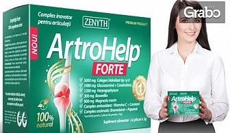 Грижа за ставите! Хранителна добавка ArtroHelp Forte - малка и голяма опаковка