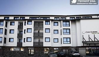 Хайде в Банско. Нощувка (1-спален апартамент) на база All Inclusive + спа в Каза Карина за двама за 118 лв.