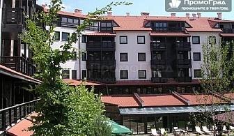 Хайде в Банско. Нощувка (2-спален апартамент) на база All Inclusive + спа в Каза Карина за четирима за 236 лв.