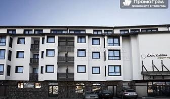 Хайде в Банско. Нощувка (1-спален апартамент) на база All Inclusive + спа в Каза Карина за двама за 108 лв.