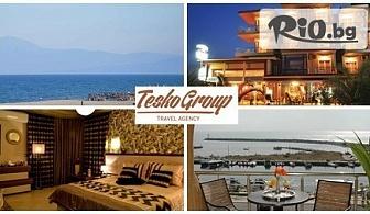 Хайде на море в Гърция, Паралия Катерини! 7 нощувки със закуски, обяд и вечери в хотел Porto Del Sol 3* само за 629лв, от ТА ТЕСКО ГРУП