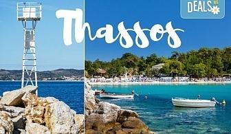 Хайде на плаж, с еднодневна екскурзия до слънчевия остров Тасос, Гърция! Транспорт и екскурзовод от Еко Тур!