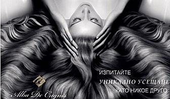 Hair Spa ритуал, масаж, измиване с продуките на Керастаз и сешоар от студио Алба Де Кринис!